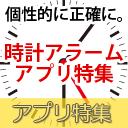 個性的に正確に 時計アラームアプリ特集 アプリ シャープ スマートフォン公式サイト Shshow